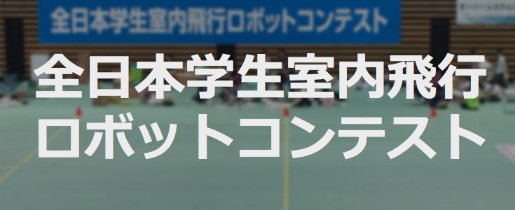 全日本学生室内飛行ロボットコンテスト