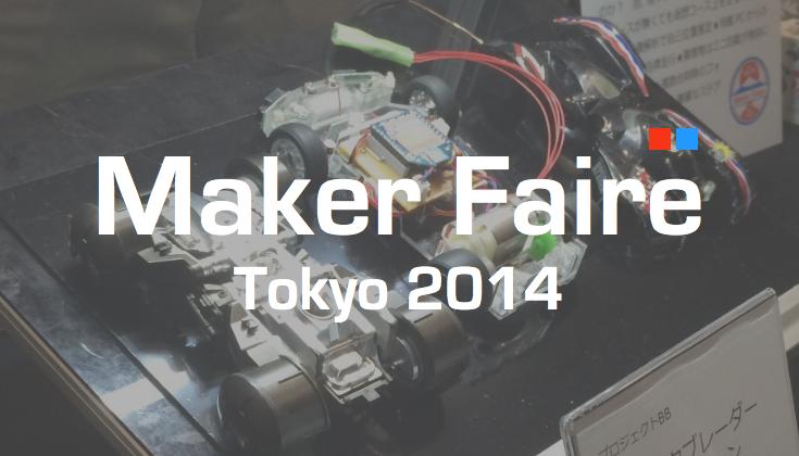 makerfaire2
