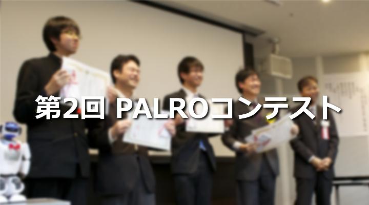palro-contest2