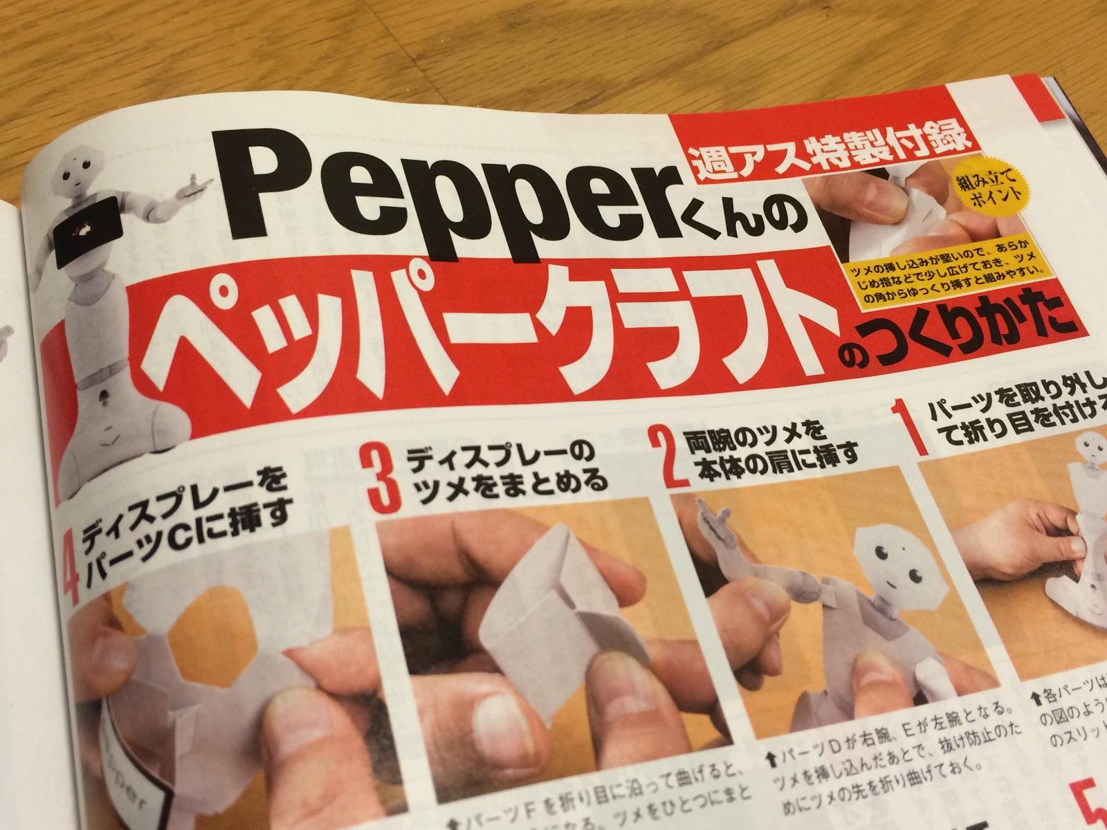 週刊アスキーのペッパークラフト