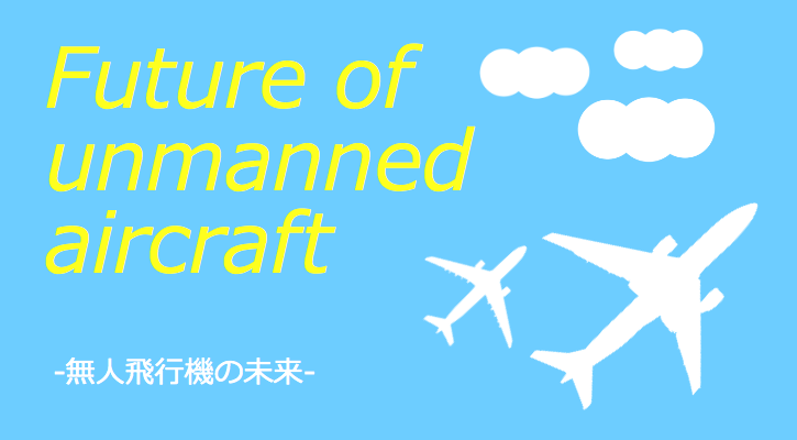 future-of-unmanned-aircraft