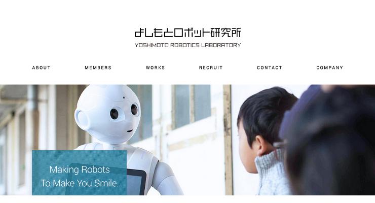 株式会社よしもとロボット研究所