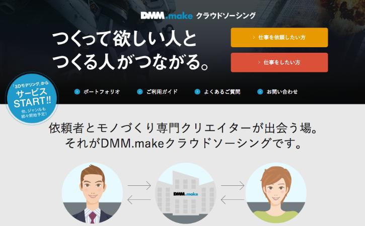 【DMM.makeクラウドソーシング】2020年 わたしの考える公共用ロボットの3Dデザインコンテスト