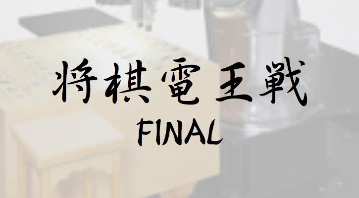 shogi-denousen