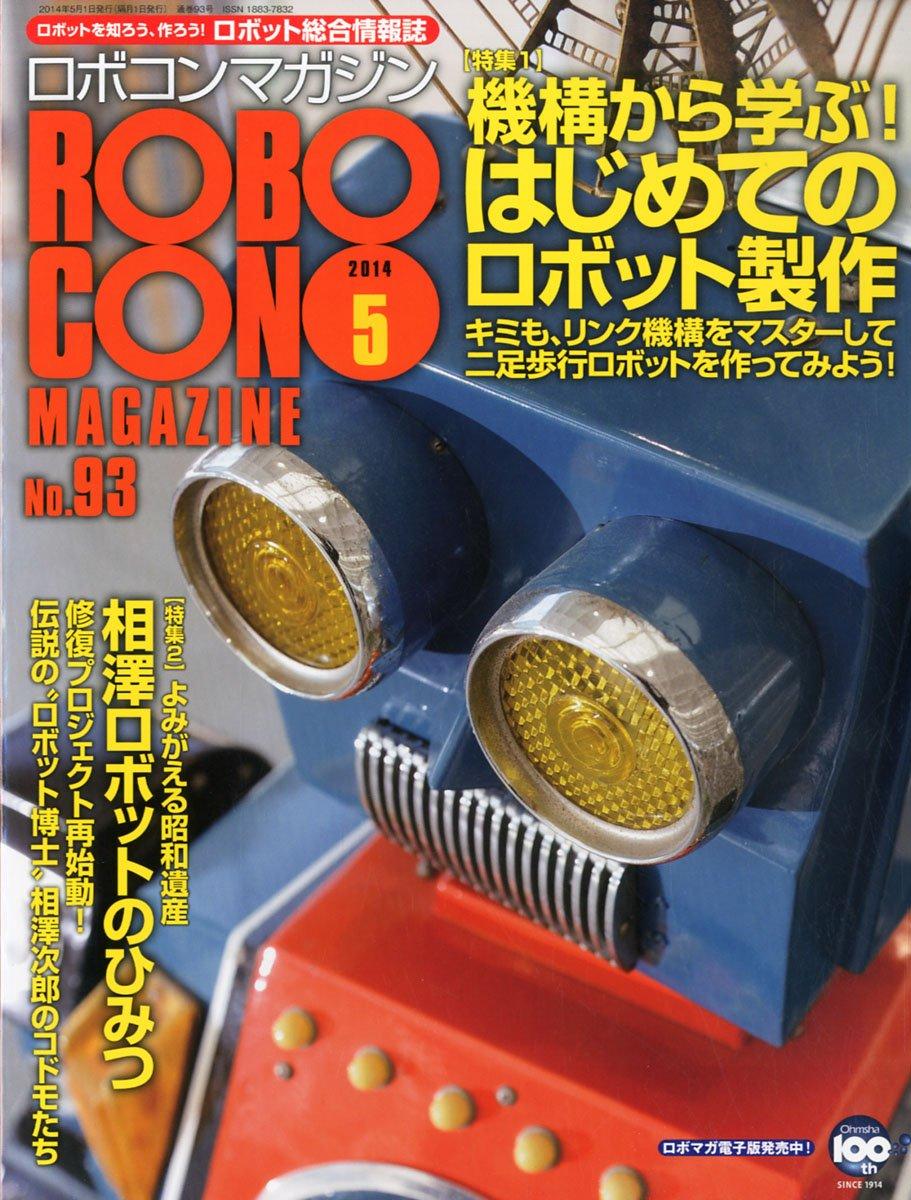 ロボコンマガジンNo.93