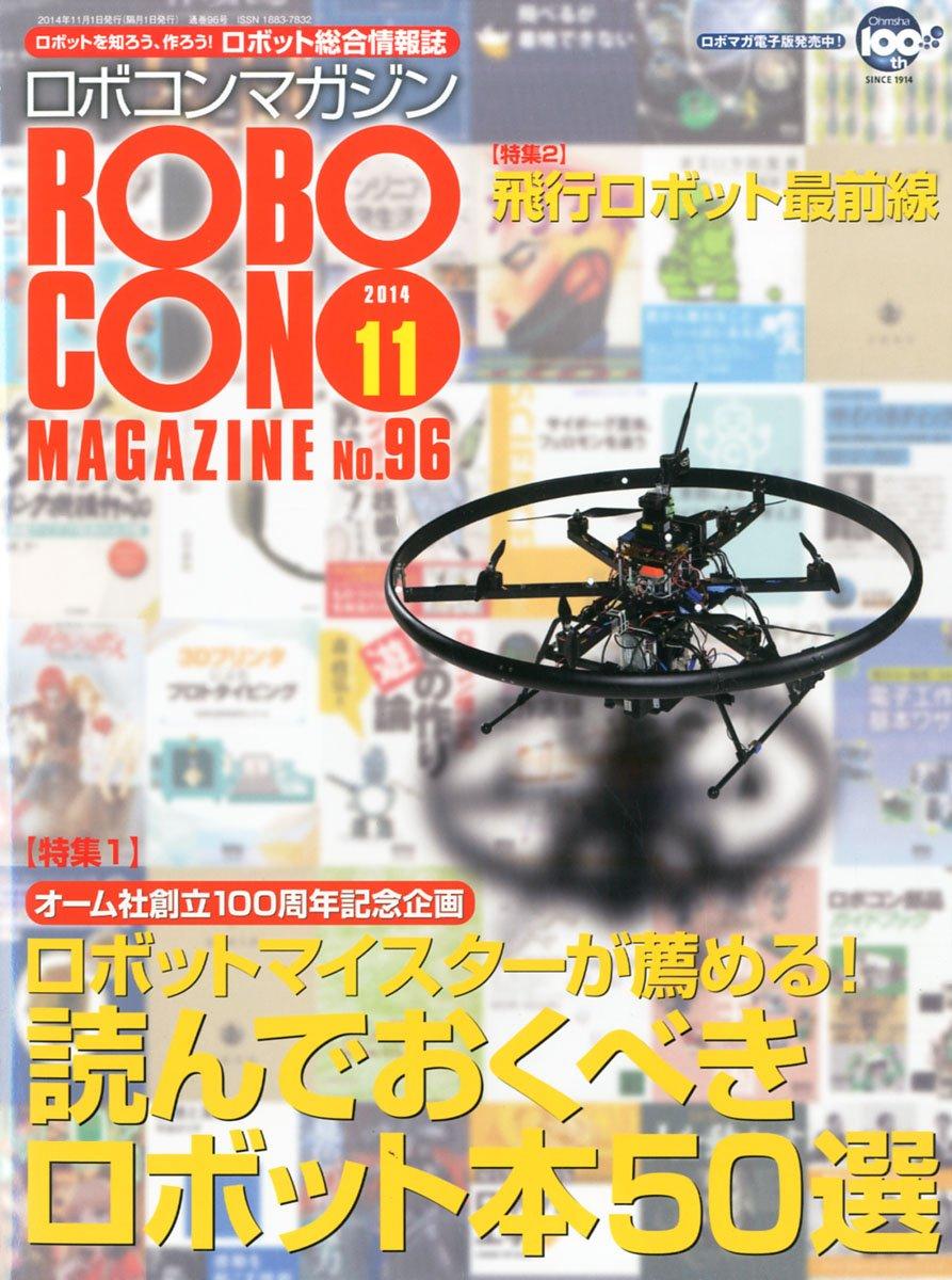 ロボコンマガジンNo.96
