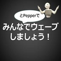 Pepper Wave01