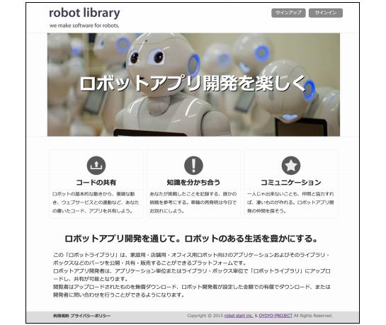 ロボットライブラリ
