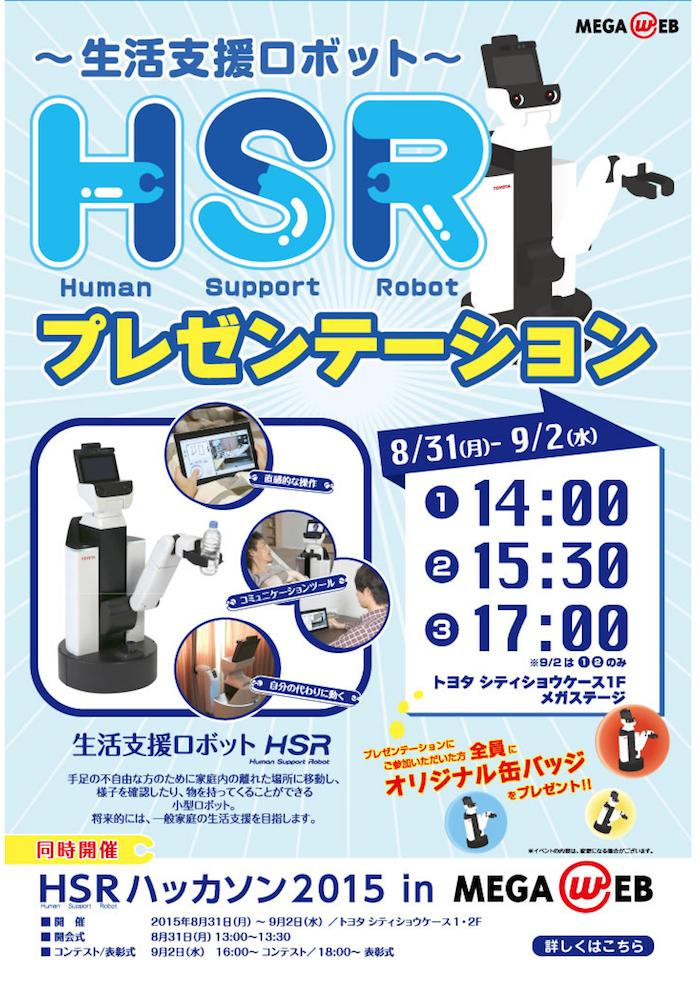 HSR プレゼンテーション