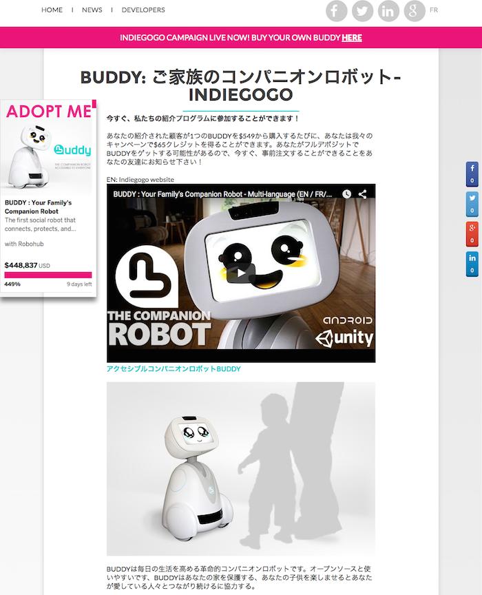 BUDDY_Indiegogo