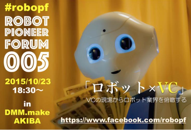 ロボットパイオニアフォーラム004
