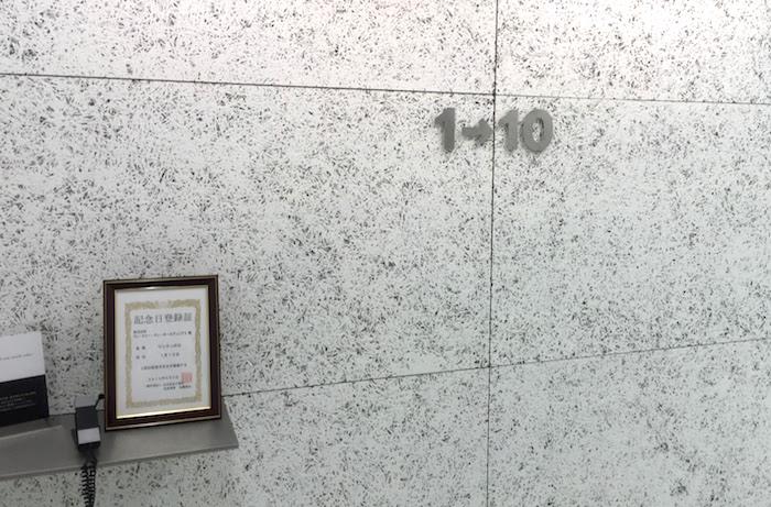1→10 エントランス