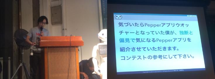 株式会社ロボットスタート/北構武憲さん