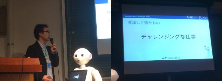 イサナドットネット株式会社/谷野良樹さん