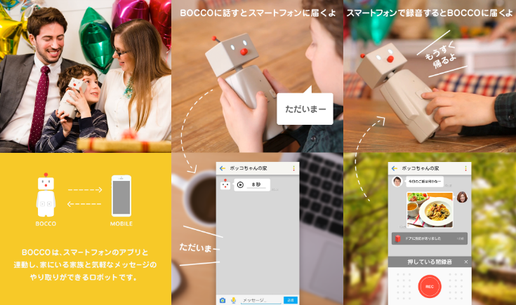 BOCCO Androidアプリ
