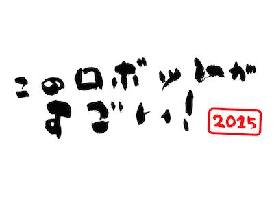 スクリーンショット 2015-09-07 10.22.35