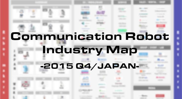 「国内コミュニケーションロボット業界マップ」2015Q4版発表 〜日本初のロボット業界カオスマップ〜
