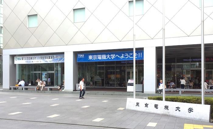 東京電機大学