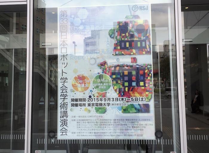 ロボット学会ポスター