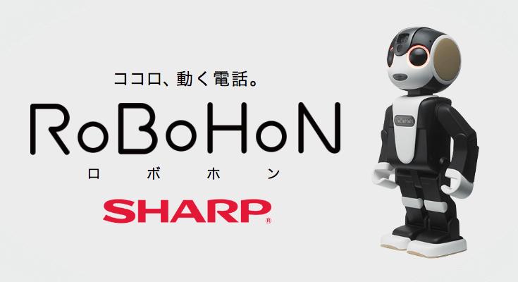 robohonmain_com
