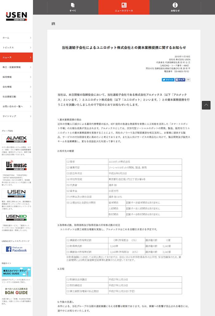 当社連結子会社によるユニロボット株式会社との資本業務提携に関するお知らせ ニュース  株式会社 USEN  USEN CORPORATION