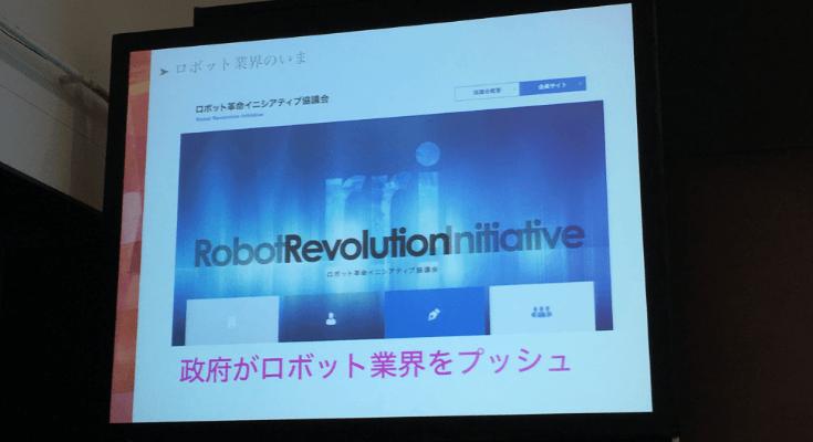 ロボットイニシアティブ協議会