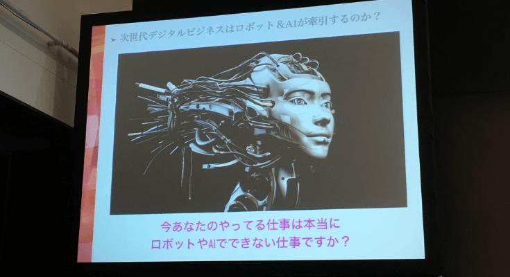 次世代デジタルビジネスはロボット&AIが牽引するのか