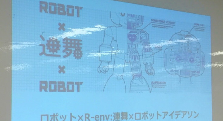 「ロボット×R-env:連舞×ロボットアイデアソン」レポート!東京編