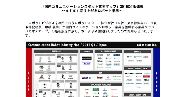 【カオスマップ】最新版の「国内コミュニケーションロボット業界マップ」が公開【2016年Q1】