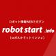 ロボット情報WEBマガジン ロボスタ