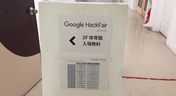 google_hackday-main