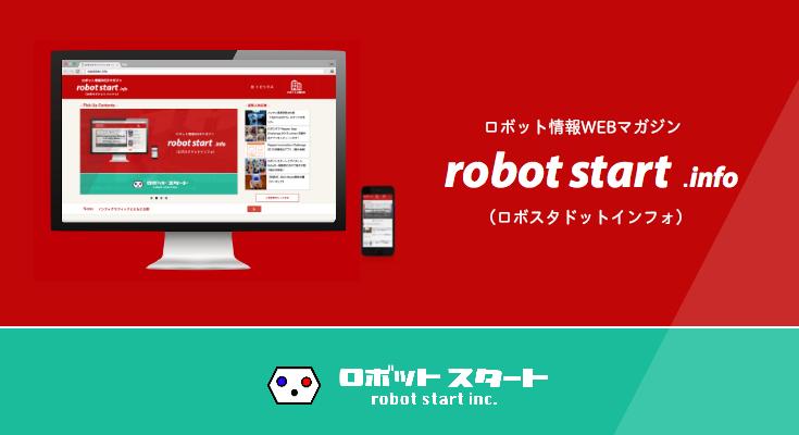 robotstart_info-main_image201512
