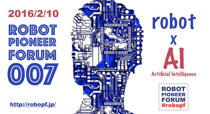 2/10「ロボットパイオニアフォーラム007」開催決定&参加申込受付中! #robopf