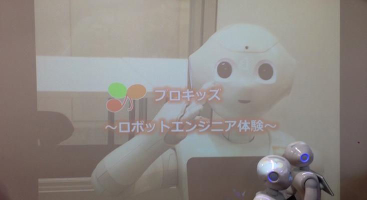 「子供向けお仕事体験~ロボットエンジニア編~(午前の部)」に行ってきました。