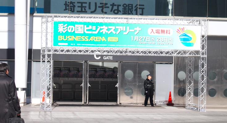 【SSA】彩の国ビジネスアリーナ&ベンチャーマーケット【展示会】