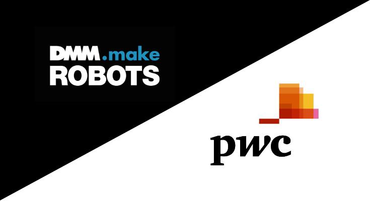 DMM.comがPwCとのロボット分野での協業を発表!「Palmi(パルミー)」の新プランも
