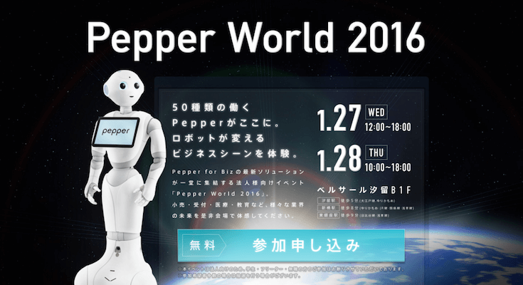 pepper_world_2016-main