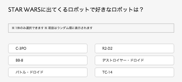 survey_starwars