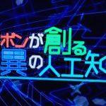 『ニッポンが創る、驚異の人工知能』に登場した「unibo(ユニボ)」を観ました