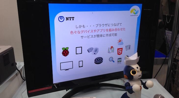 NTTがロボットやデバイスを連携制御できる技術「R-env:連舞」のオープンな開発を推進