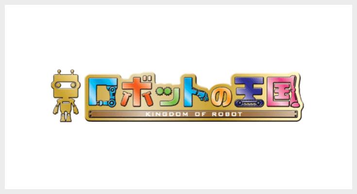 kingdom_of_robot_main