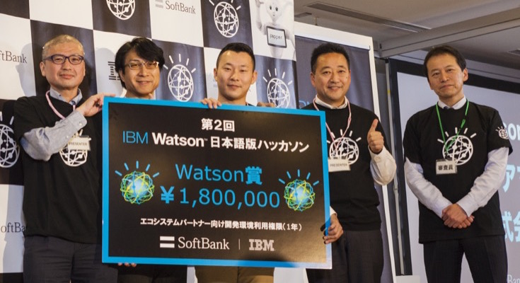 【神崎洋治のロボットの衝撃 vol.11】 IBM Watsonハッカソン〜「心臓MRI自動診断」や「コンシェルジュ」「VR連携」でAIを活用