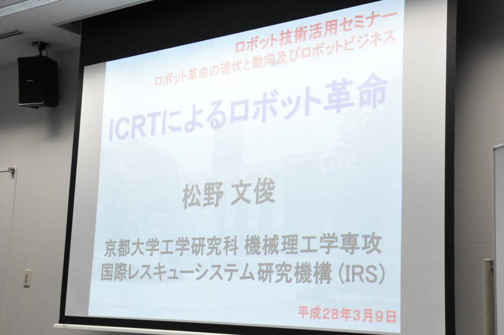 京大松野教授講義「ICRT(情報通信ロボット技術)によるロボット革命」