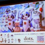 「ロボットパイオニアフォーラム008」参加レポート(前編)  #robopf