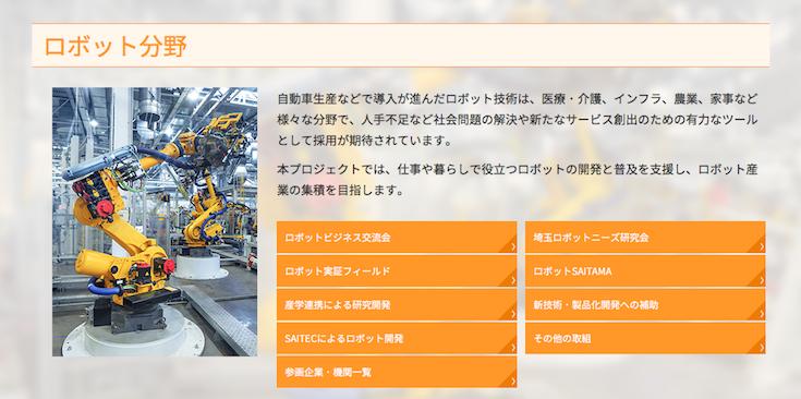 ロボット分野|先端産業創造プロジェクト
