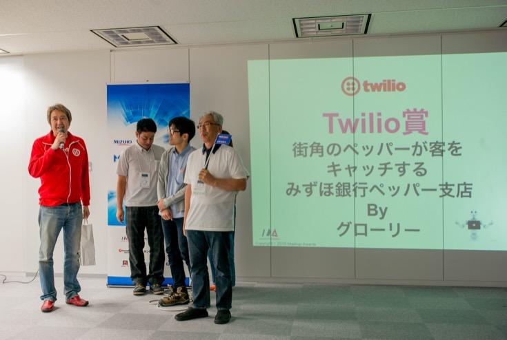 h_twilio