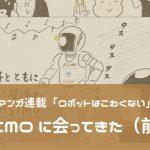 【 EBIのマンガ連載:ロボットはこわくない vol.1】「ASIMOに会ってきた( 前編)」