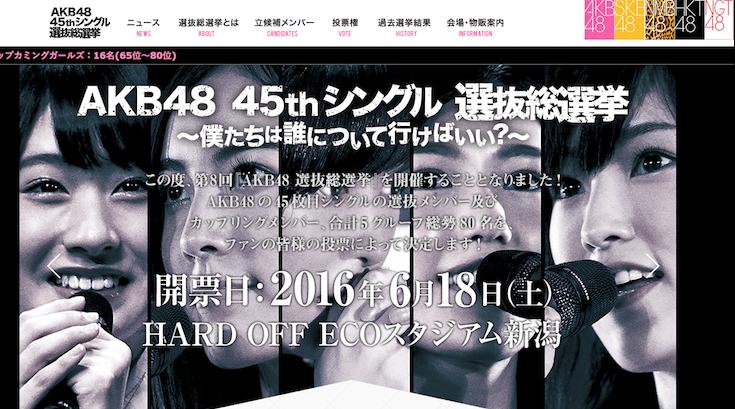 AKB48公式サイト  AKB48 45thシングル 選抜総選挙 -TOPPAGE