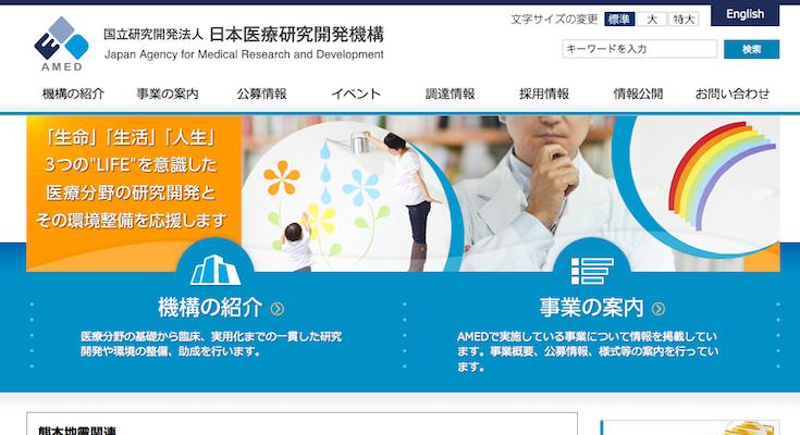国立研究開発法人日本医療研究開発機構