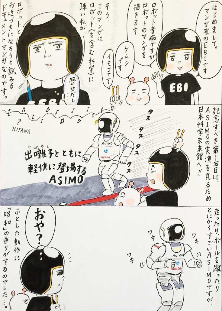 ebi-manga1